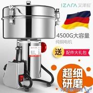 艾澤拉4500克中藥材粉碎機商用磨粉機大型三七超細研磨五谷打粉機 MKS