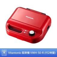 【樂活先知】《代購》日本 2019 Vitantonio 鬆餅機 VWH-50-R (付2種烤盤) 可替換烤盤