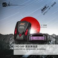 【征服者 CHO-500】GPS全頻雷達測速器 內建最新雷達導波管 衛星連線超快 終生免費下載更新|BuBu車用品