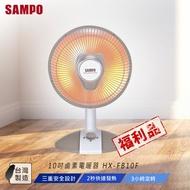 (展示品)SAMPO聲寶 10吋鹵素電暖器 HX-FB10F★ 限量5台