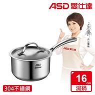 【ASD 愛仕達】威爾士304不鏽鋼單把湯鍋16cm