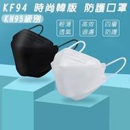 KF94魚嘴型3D立體口罩四層防護防塵飛沫立體口罩(非醫用口罩)-10片袋裝X4入
