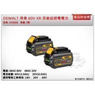 *中崙五金【附發票】DEWALT 得偉 (數量:2顆) 60V XR 原廠超鋰電電池 DCB606