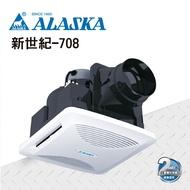 ALASKA 浴室無聲換氣扇  新世紀-708 110V/220V 通風扇 排風扇