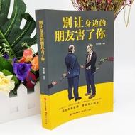 正版 Chinese Books 别让身边的朋友害了你 不怕真敌人就怕假朋友 人际关系交往心理学说话沟通的艺术技巧为人处世口才与交际励志书籍
