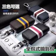全包式鑰匙皮套 適用於凌志LEXUS IS250 CT200H RX450H NX200 UX200 NX300 保護套