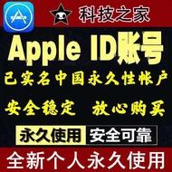 【永久账号】实名中国区苹果Apple ID   在线秒发 代实名认证/已实名认证 verified china apple ID  腾讯游戏 王者荣耀 和平精英 中国实名 itunes gift card 现货🚗id card🚗
