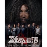 TVB Drama : Dead Wrong (致命復活) DVD