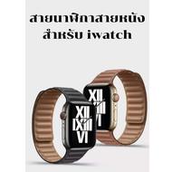สายนาฬิกา สายหนังห่วงสำหรับสายคาดApple Watch 44Mm 40Mmเปลี่ยนI-Watch Series 5 4 3 2 1 Watch Bandsสร้อยข้อมือ42Mm 38Mmสายรัดข้อมือ สายนาฬิกา
