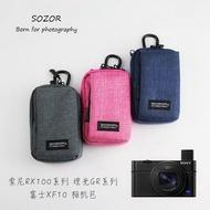 交換禮物攝影背包 數碼相機包理光GR2鬆下LX10佳慧G7X索尼RX100M5攝影袋套斜背LX 秋冬新品特惠