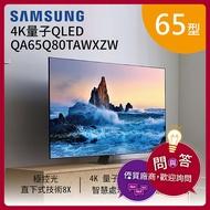 【新春購有利】SAMSUNG 三星 Q80R系列 65吋 4K QLED液晶電視 QA65Q80RAWXZW(_ 送基本安裝)