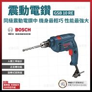 博世BOSCH 震動電鑽 GSB 10 RE VP 06012161C1 [天掌五金]