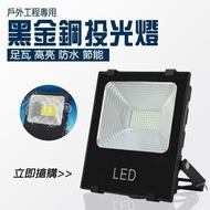 【君沛】投射燈 led投射燈 投射燈led 戶外投射燈 防水投射燈 150瓦 黑金剛 貼片款 150W LED燈 150w