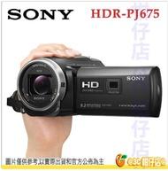 送落地大腳架+原廠相機包等5好禮 SONY HDR-PJ675 數位攝影機 防手震 縮時攝影 台灣索尼公司貨 二年保固 PJ675