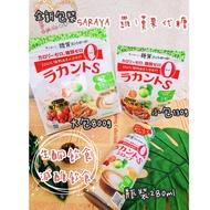 🔥現貨🔥 日本 saraya 羅漢果 代糖 低卡 零糖質 低gi 生酮