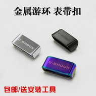 代用CASIO金属游环表带扣DW5600/5610/6900/GA100/GX56配件