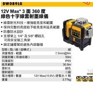 [一家五金行]含税 DW089LG 12V Max*3面360度綠色十字線雷射墨線儀 得偉 DEWALT
