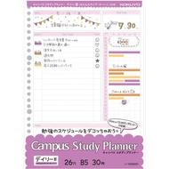 KOKUYO Campus活頁紙計畫罫B5-每日時間軸-粉(3本入)