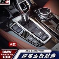 真碳纖維 寶馬 BMW 排檔 卡夢 F10 F25 F26 X3 X4 520 530 528 碳纖維 檔位 貼 改裝