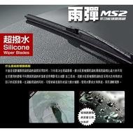 MITA 雨彈風動矽膠鍍膜撥水雨刷14~26吋 兩支只要1399 PIAA品牌代工廠~可更換膠條