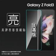 亮面螢幕保護貼 SAMSUNG 三星 Galaxy Z Fold3 5G SM-F9260 (前螢幕) 保護貼 軟性 亮貼 亮面貼 保護膜 手機膜