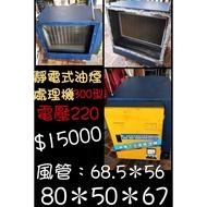 桃園二手家具-二手靜電機 300型 靜電式油煙處理機、廚房設備、攤車、豆花攤車、紅豆餅攤車、西餐爐 廢棄物處理 清運營業