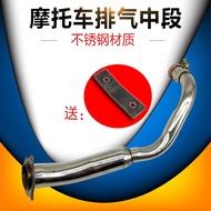 【現貨免運】摩托車配件 HORNET 250小黃蜂250 改裝中段排氣管 中節 改裝排氣