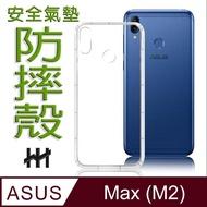 【HH】安全氣墊手機殼系列 ASUS ZenFone Max M2 -ZB633KL-6.3吋-防摔TPU隱形殼(HPC-ATASM2-ZB633KL)