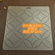 拼布模板(壓線模板,刺繡模板)