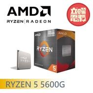 AMD RYZEN R5 5600G【6核/12緒】3.9GHz/AM4腳位/含內顯/CPU