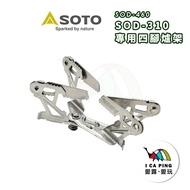 《愛露愛玩》【SOTO】SOD-310專用四腳爐架 SOD-460