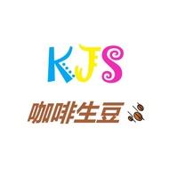 【KJS咖啡生豆】瓜地馬拉 薇薇特南果 高山極硬豆 SHB 水洗