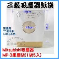 副廠也好用!三菱 歌林 吸塵器紙袋 【1包5入】集塵袋 MP-3 適用三菱 歌林吸塵器