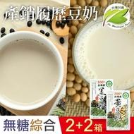 【台灣好農】100%台灣產產銷履歷綜合黃豆奶+黑豆奶_無糖_4箱組(豆奶、豆漿)