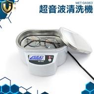 獨一無二 清洗機 洗眼鏡神器 微波超音波隱形可攜式 超音波清洗機 DA963