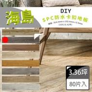 【貝力地板】海島 石塑防水DIY卡扣塑膠地板-蘇黎世古橡(8箱/3.36坪)