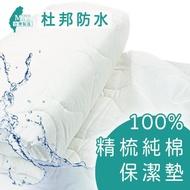 【charming】100%精梳棉國際杜邦防水保潔墊_台灣製造_雙人加大_加高床包(精梳棉 防水 雙人加大加高)