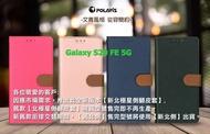 Polaris 新北極星Samsung Galaxy S20 FE 5G 磁扣側掀翻蓋皮套