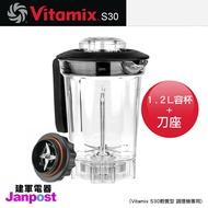 APP領9折卷[96折]美國 Vitamix S30 調理機專用 1.2L 容杯 含蓋 刀座 台灣公司貨 建軍電器