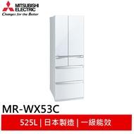 MITSUBISHI 525L玻璃鏡面六門變頻電冰箱MR-WX53C 水晶白(預購) (輸碼92折)