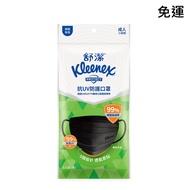 舒潔 抗UV 防護口罩(3入x14包) 1箱/2箱 廠商直送 現貨