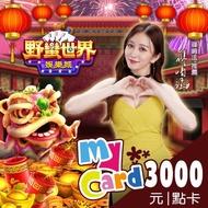 【MyCard】HUGA野蠻世界 3000點點數卡