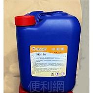 潔必達 中和劑 SK-150 20公升裝 中和劑之作用可中和水質之殘留酸液 避免產生鏽水腐蝕-【便利網】