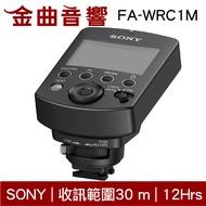 【現貨當天寄出】SONY 索尼 FA-WRC1M 無線電 接收器控制器 | 金曲音響