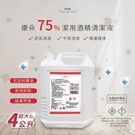 【康朵】75%潔用酒精清潔液,4000ML,4瓶入