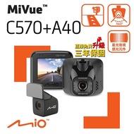 Mio MiVue C570+A40 星光級夜拍 GPS+測速 雙鏡頭 行車記錄器