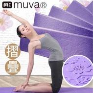 【muva】muva櫻花飛舞摺疊瑜珈墊(紫櫻)