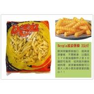 【波浪薯條 薯條 2公斤】整顆馬鈴薯採用波浪切法 再以葵花油油炸定型 金黃酥脆 美味點心『食藝』