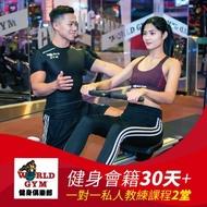 【World Gym】運動會籍30天+一對一私人教練課程2堂(兌換券1張)