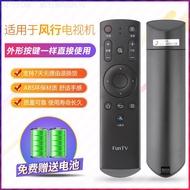 原裝正品FunTV風行電視遙控器G32